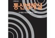 '전기통신사업법'의 모든 것…'통신법해설' 개정판 출판