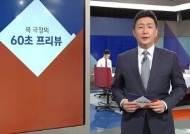 [복국장의 60초 프리뷰] '유승준 입국' 대법 최종 판단은?