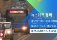 [뉴스체크|경제] 대전 시내버스노조 파업 가결