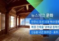 [뉴스체크|문화] 복원 건축물 '경복궁 흥복전' 공개