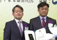 '2019 친환경 건설산업 대상' 시상식…14개 업체 수상