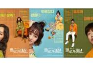 '멜로가 체질' 5인 5색 '매력 엑기스'만 뽑아낸 포스터 공개!