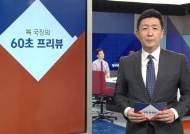 [복국장의 60초 프리뷰] '내년도 최저임금' 마라톤 협상