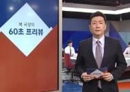 [복국장의 60초 프리뷰] 이스라엘 대통령 14일 공식 방한