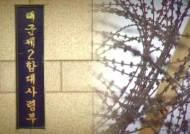 '정체불명인' 놓친 해군 2함대…'허위 자수극' 벌였다 들통