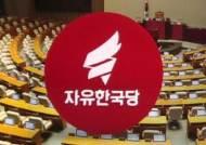 """민주당·정의당 """"성실히 조사""""…한국당 """"출석하지 않겠다"""""""