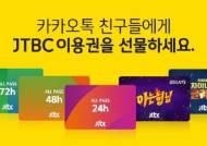 JTBC 디지털 영상콘텐트 이용권, 카카오톡에서 선물하세요!