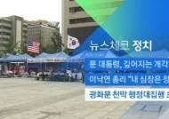 [뉴스체크|정치] 광화문 천막 행정대집행 초읽기