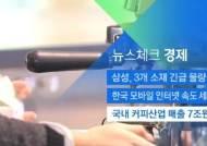 [뉴스체크 경제] 국내 커피산업 매출 7조원 육박