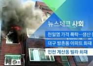 [뉴스체크|사회] 인천 계산동 빌라 화재…주민들 대피