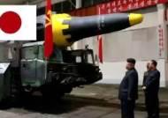 일본, 전략물자 여러 번 북한 반출 정황…수출통제 구멍