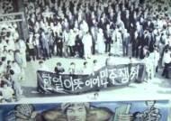 대만 기자가 찍은 32년 전 그날…'이한열 마지막 길' 공개