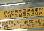 [뉴스브리핑] 제주 일본 수석영사 부인 '음주운전 뺑소니'