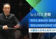 [뉴스체크 문화] 서울팝스오케스트라 31주년