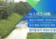 [뉴스체크 사회] 뎅기열 모기 국내서 첫 발견