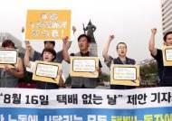 """""""8월 16일 택배 없는 날로 해달라"""" 택배노동자 호소"""