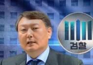 """문 대통령, 윤석열 검찰총장 임명…야 """"국회 무시"""" 반발"""