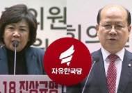 '5·18 망언' 김순례, 18일 징계 끝…최고위원 자동 복귀?