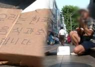 [밀착카메라] 한국서 구걸하는 외국인…'베그패커' 논란