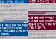 [비하인드 뉴스] 같은 당 의원 '5분 발언'이 똑같다? '복붙' 논란