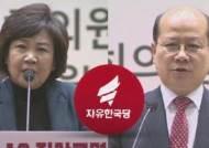 '망언' 김순례, 18일 징계 끝…은근슬쩍 최고위원 복귀?