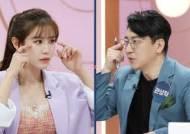 '오늘의 운세' 전효성, 미래의 남편 얼굴 공개?