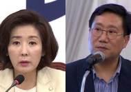"""나경원 """"조양은 세트""""…양정철 """"2~30대는 누군지 몰라"""""""
