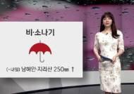 [오늘의 날씨] 출근길 곳곳 비·소나기 …남해안 250mm↑