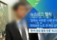[뉴스체크|정치] '한·미 정상 통화 유출' 외교관 소환