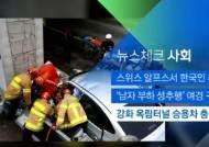 [뉴스체크|사회] 강화 옥림터널 승용차 충돌
