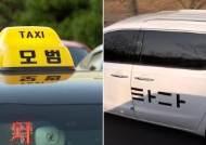 '택시-타다 플랫폼' 상생안, 엇갈린 반응…보완 대책은?