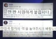 """[비하인드 뉴스] """"당번은 전희경""""…민경욱-고민정 만남 '불발'"""