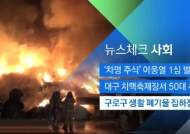 [뉴스체크 사회] 구로구 생활 폐기물 집하장 화재
