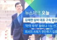 [뉴스체크 오늘] 김태한 삼바 대표 구속 영장 심사