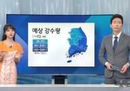 [기상정보] 태풍 영향권 '20일 전국 비'…제주·남해안 폭우