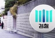 """""""차명재산"""" """"이순자 것""""…전두환 '연희동 집' 법정공방"""