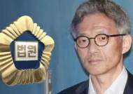 '서지현 검사에 인사 불이익' 안태근 2심서도 2년 실형