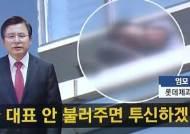 """""""황교안 불러달라"""" 40대 남성 투신 소동, 무슨 일?"""