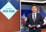 [복국장의 60초 프리뷰] 양승태 보석 석방 여부 22일 결정