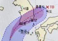 """기상청 """"극단적·이례적 폭우 예상""""…제주·남해안 비상"""