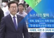 [뉴스체크|정치] 이재명, 이번 주 3차례 재판
