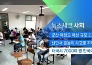 [뉴스체크|사회] 태국서 7000여 명 한국어 시험