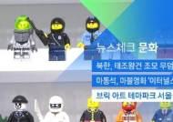 [뉴스체크|문화] 브릭 아트 테마파크 서울 오픈