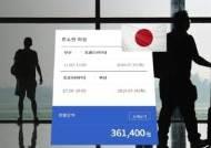 """""""위약금 안 아깝다"""" 일본여행 취소 인증샷…예약 반 토막"""