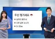 [기상정보] 더위·미세먼지 유의…오후 한때 남부 소나기