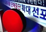 지자체 '일 전범기업과 거래 금지'…파나소닉 등 229곳 검토