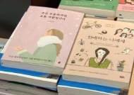 """""""힘내지 않아도 우울해도 괜찮아"""" 치료과정 공유한 책 '눈길'"""