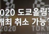 [팩트체크] '방사능 우려' 도쿄올림픽 개최 취소, 가능할까?