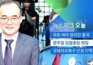 [뉴스체크|오늘] 문무일 검찰총장 퇴임