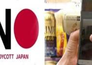 혹시 일본산?…바코드·용기·첨가물까지 확인 '꼼꼼한 불매'